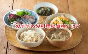 ryouri_shikaku